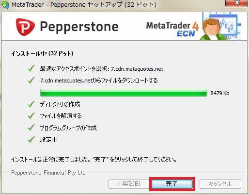 MT4_demo_download13