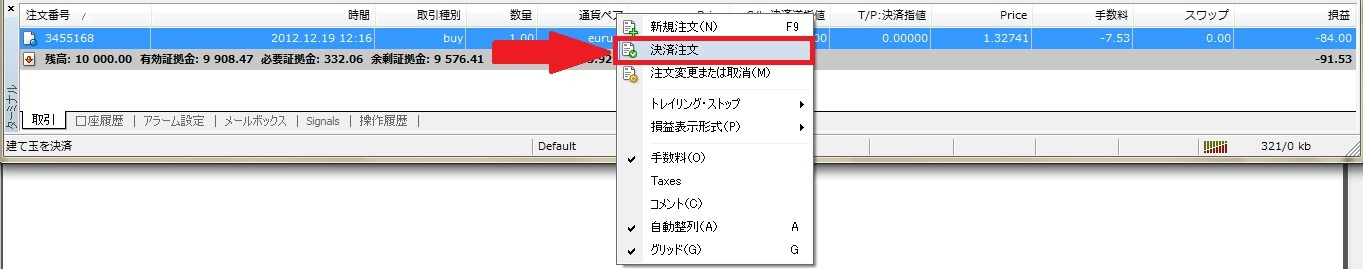 MT4_order6