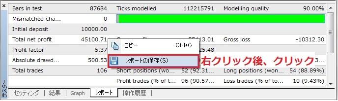 MT4_backtest19