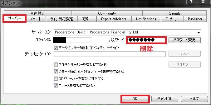 MT4_spreadchange4
