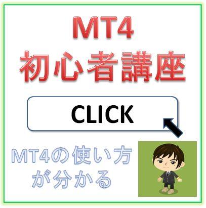 MT4初心者講座