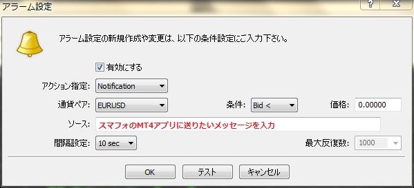 MT4_alarm10