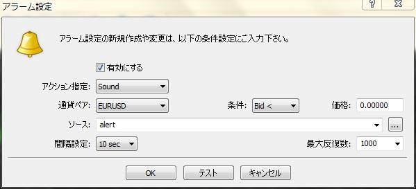 MT4_alarm7