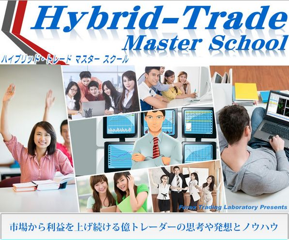 Hybrid-Trade_Master_School