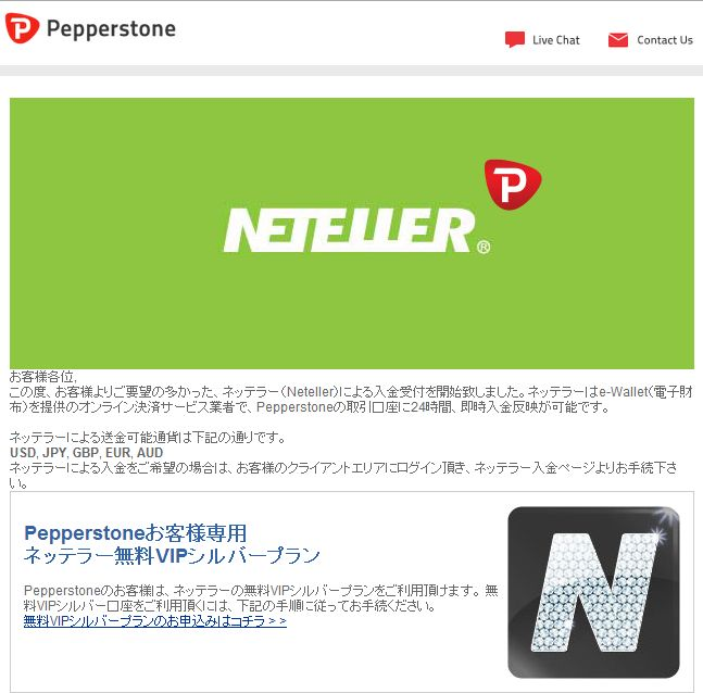 NETELLER_Pepperstone