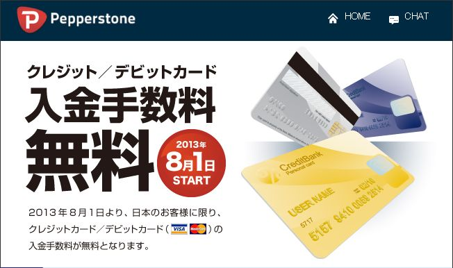 Pepperstone_card_free