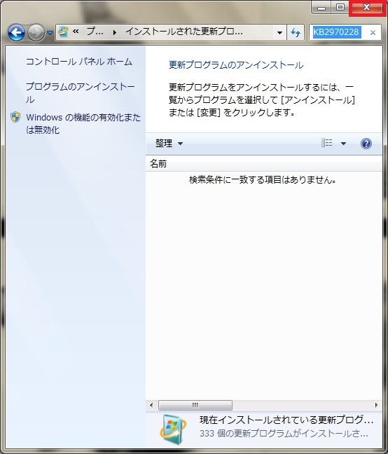 WindowsUpdate13