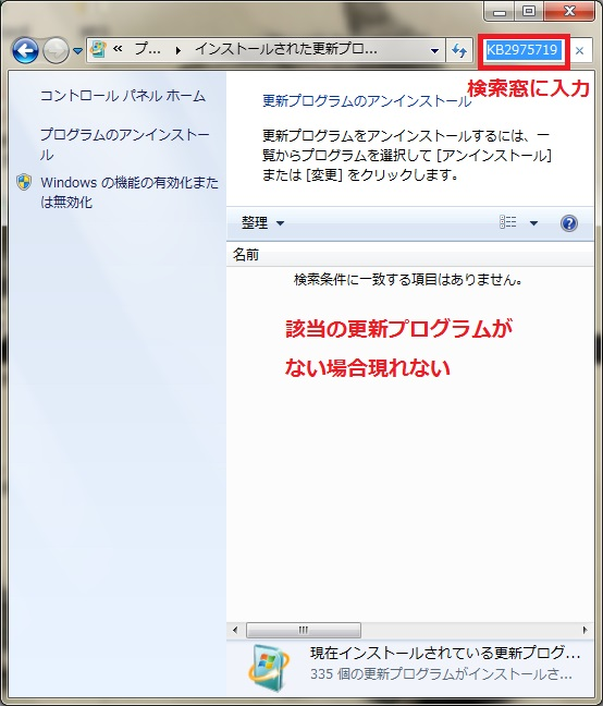 WindowsUpdate7