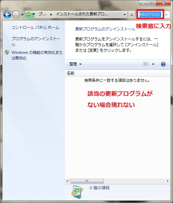 WindowsUpdate8