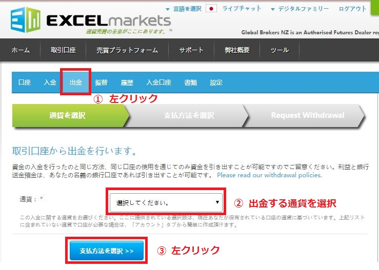 ExcelMarkets_Withdrawal1