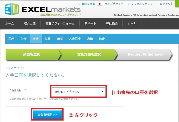ExcelMarkets_Withdrawal2