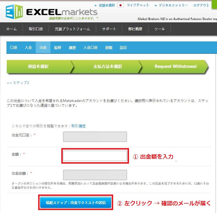 ExcelMarkets_Withdrawal3