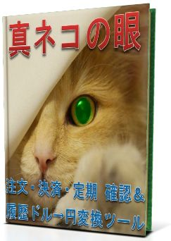 Forex Innocent Cat 特典1