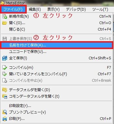 MetaEditor_initial_setting11