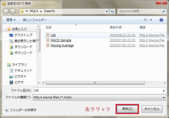 MetaEditor_initial_setting12