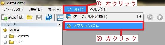 MetaEditor_initial_setting4