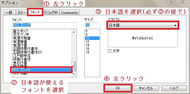 MetaEditor_initial_setting5